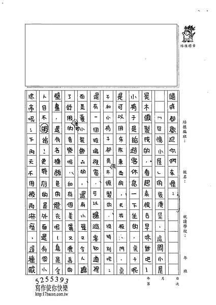 102W5402楊思涵 (2)