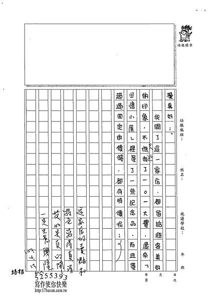 102W5402楊思涵 (3)