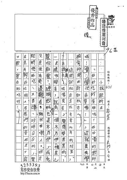 102W5402廖若君 (1)