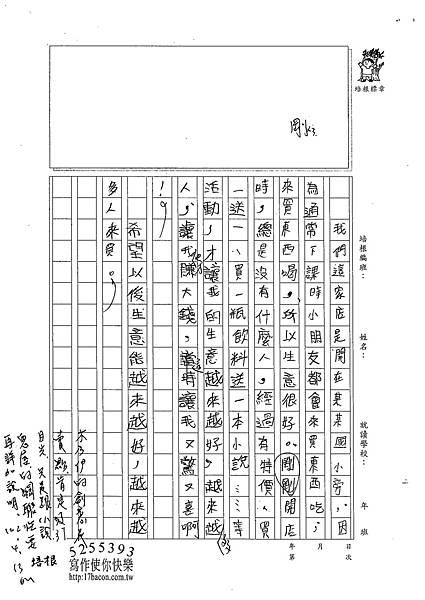 102W5402廖若君 (2)