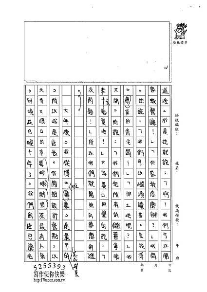 102W5402蔡佩珈 (2)