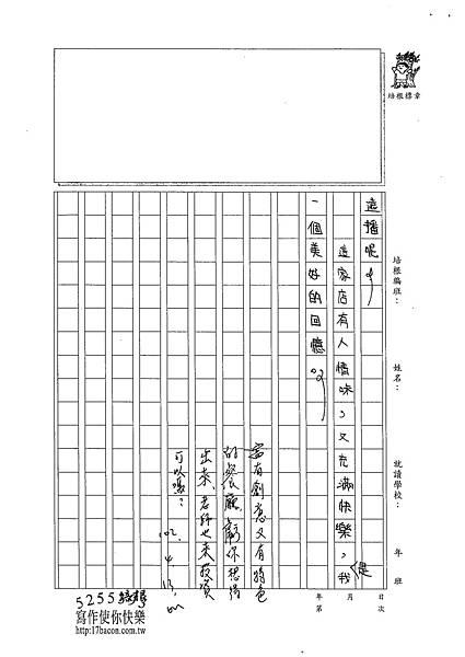 102W5402蔡佩珈 (3)