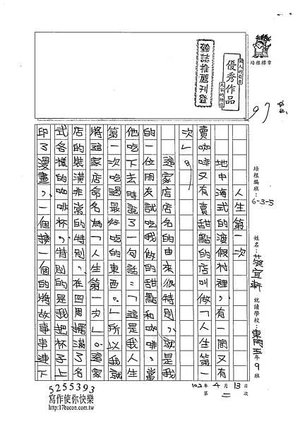 102W5402蔡宜軒 (1)