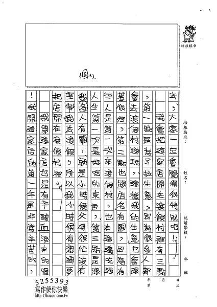 102W5402蔡宜軒 (2)