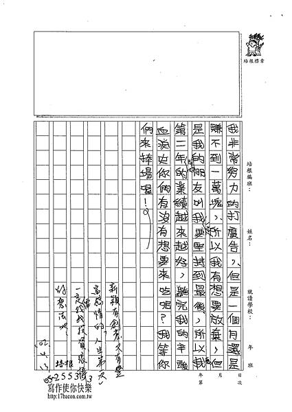 102W5402蔡宜軒 (3)