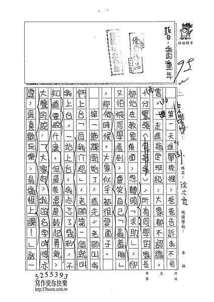 102W6402徐亦霆 (1)
