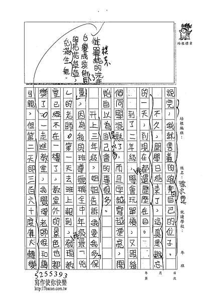 102W6402徐亦霆 (2)