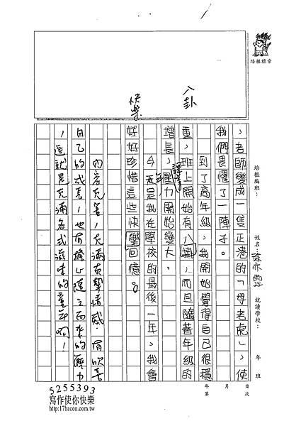 102W6402徐亦霆 (3)
