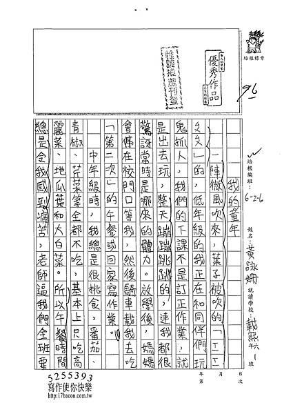 102W6402黃詠姍 (1)