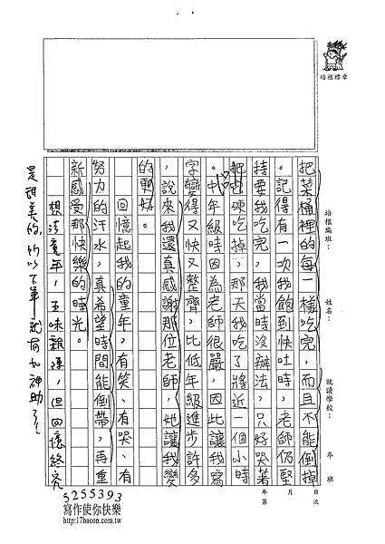 102W6402黃詠姍 (2)
