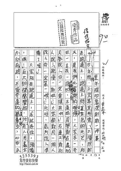 102W6402黃逸平 (1)