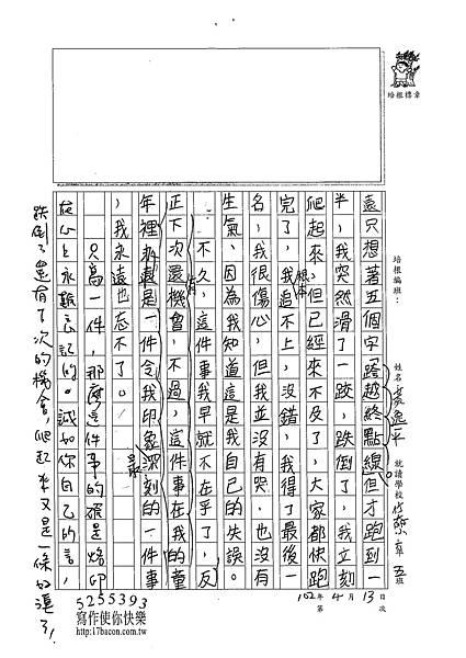 102W6402黃逸平 (2)