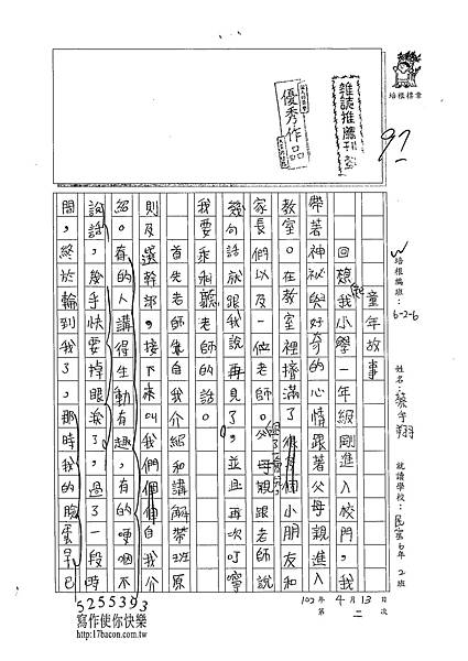 102W6402蔡宇翔 (1)