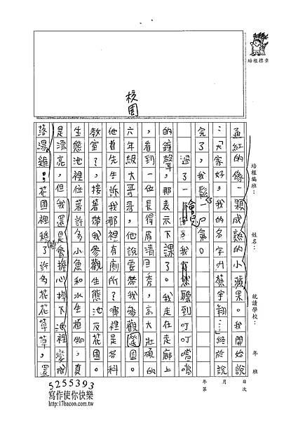 102W6402蔡宇翔 (2)