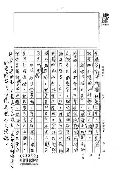 102W6402蔡宇翔 (3)