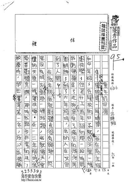 102W6402洪健翔 (1)