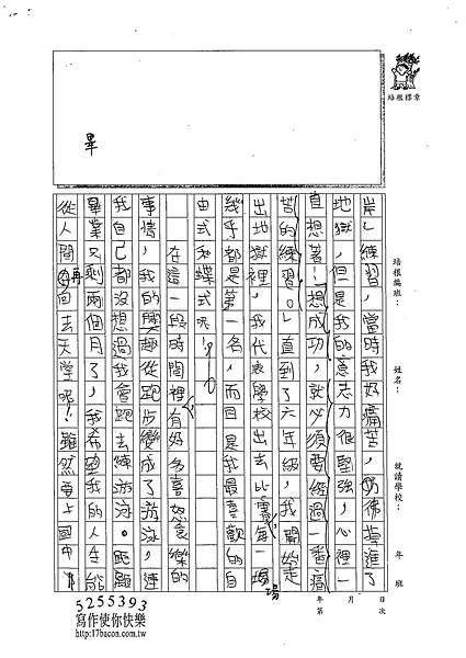 102W6402洪健翔 (3)