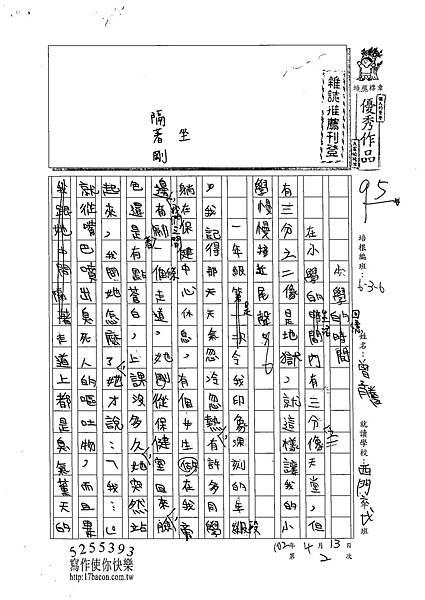 102W6402曾子騰 (1)
