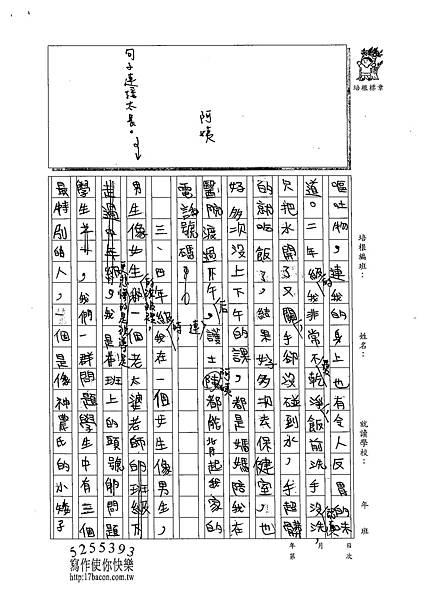 102W6402曾子騰 (2)