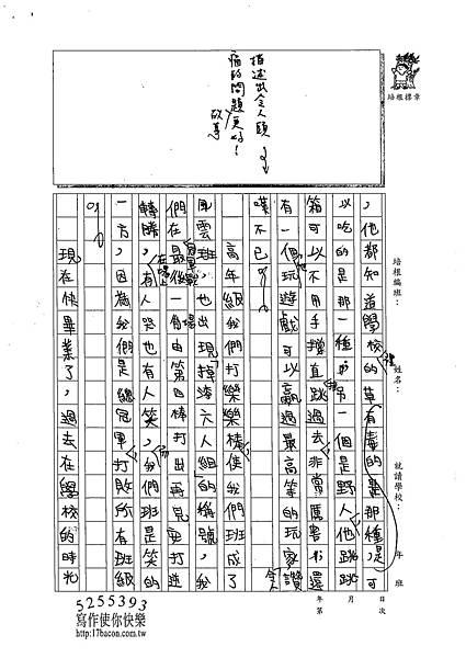 102W6402曾子騰 (3)