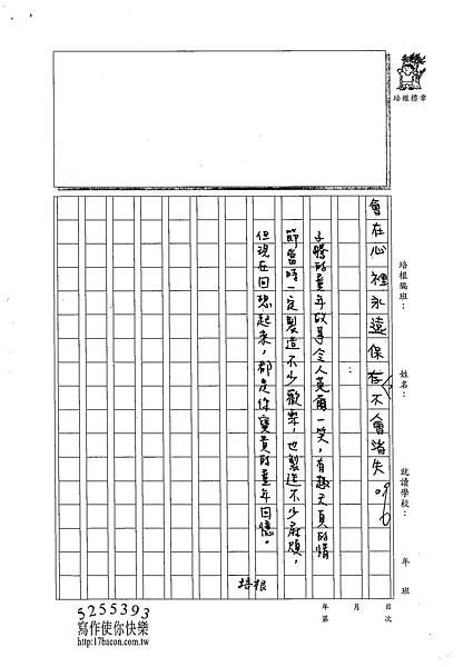 102W6402曾子騰 (4)