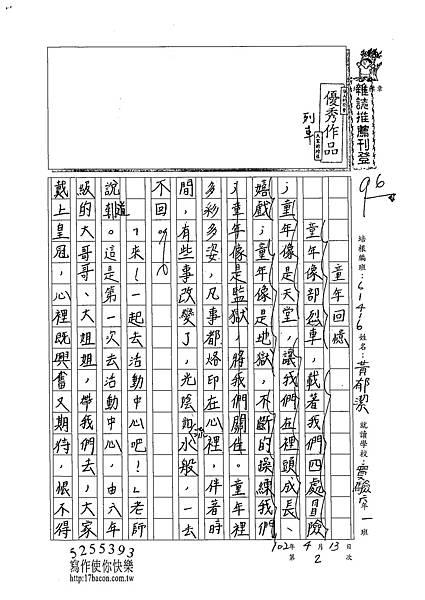 102W6402黃郁潔 (1)