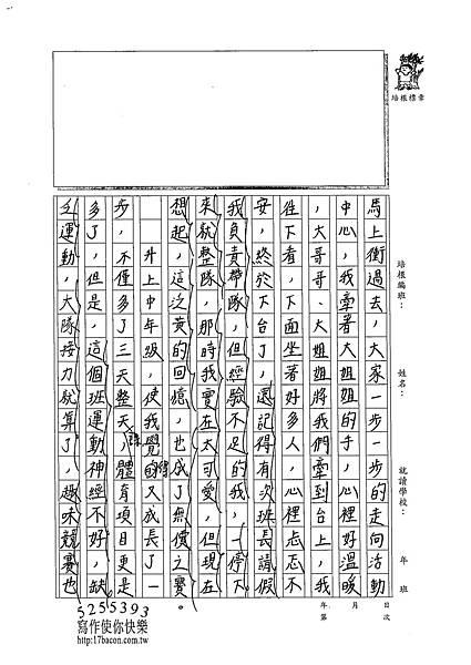 102W6402黃郁潔 (2)