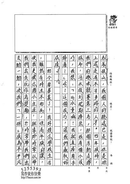 102W6402黃郁潔 (3)