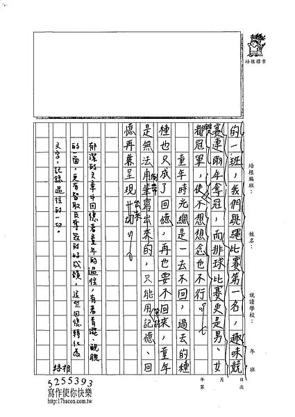 102W6402黃郁潔 (4)