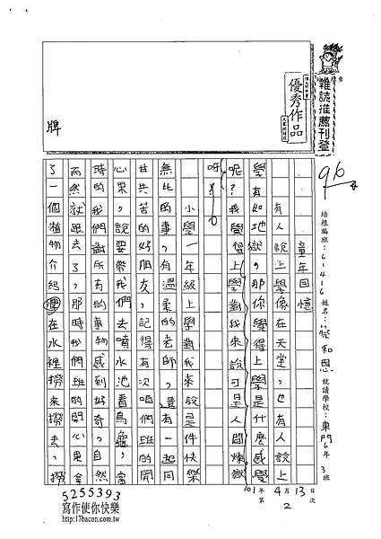 102W6402蔡和恩 (1)