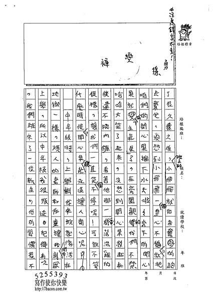 102W6402蔡和恩 (2)