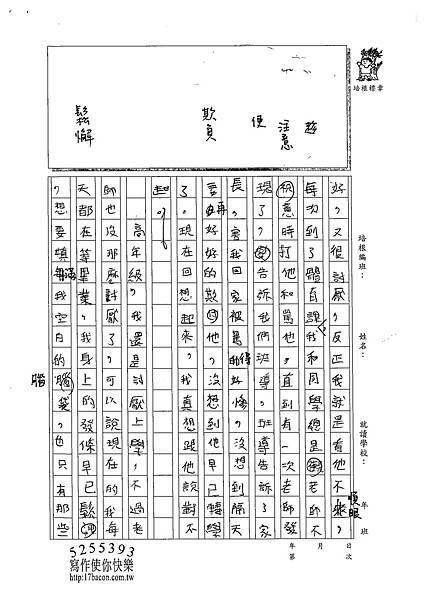 102W6402蔡和恩 (3)