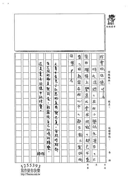 102W6402蔡和恩 (4)