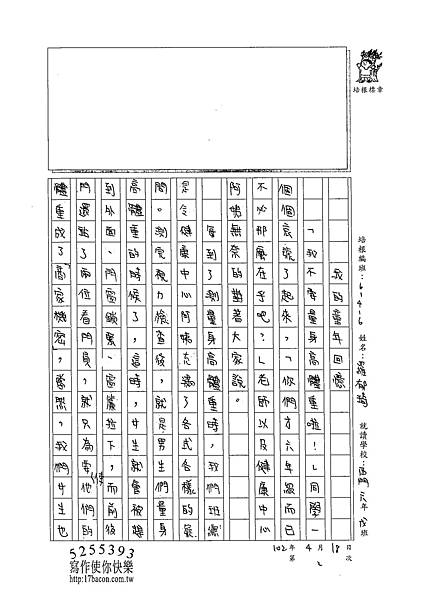 102W6402羅郁琦 (1)
