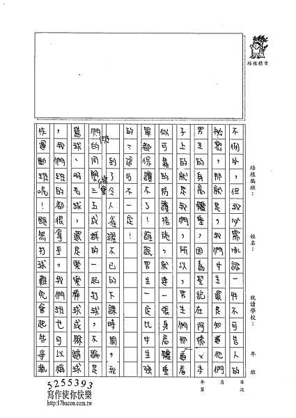 102W6402羅郁琦 (2)