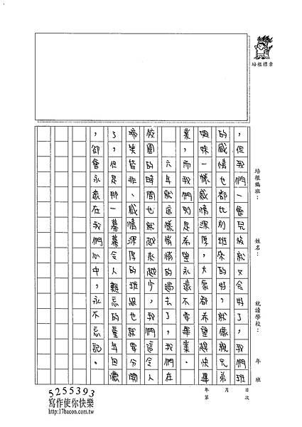 102W6402羅郁琦 (3)