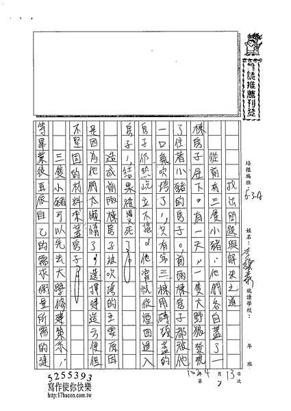 102WA402李鎮泰 (1)