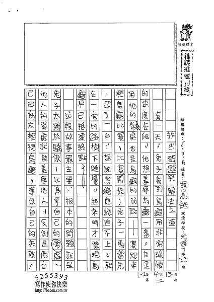 102WA402羅嵩皓 (1)