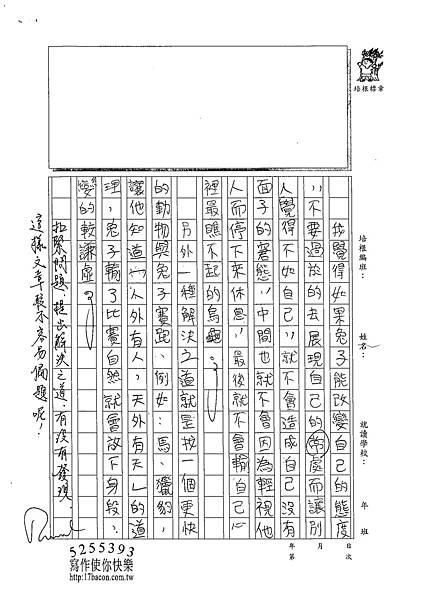 102WA402羅嵩皓 (2)