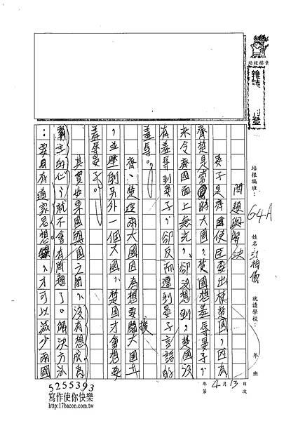 102WA402江柏儀 (1)