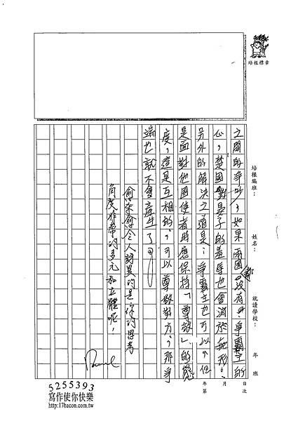 102WA402江柏儀 (2)