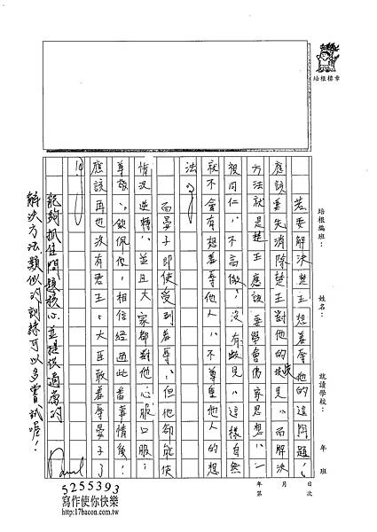 102WA402楊立安 (2)
