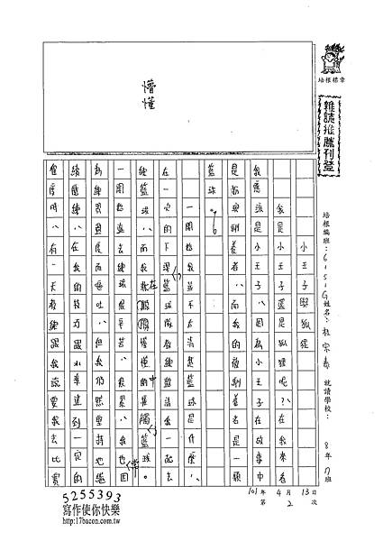 102WG402杜宗泰 (1)
