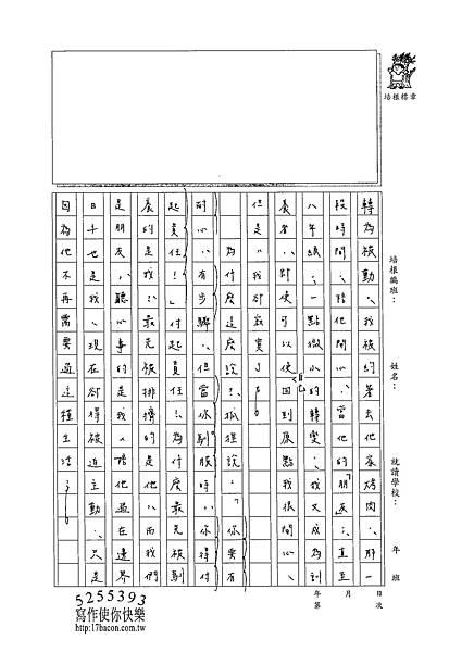 102WG402陳冠樺 (2)