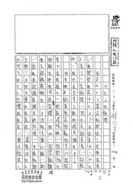 102WG402鍾淳文 (1)