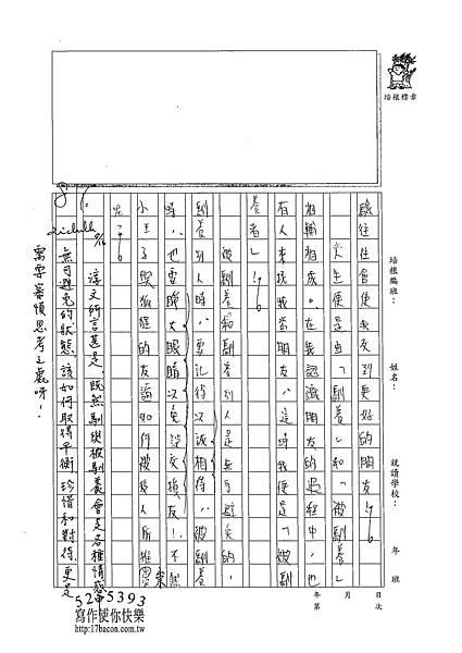 102WG402鍾淳文 (3)