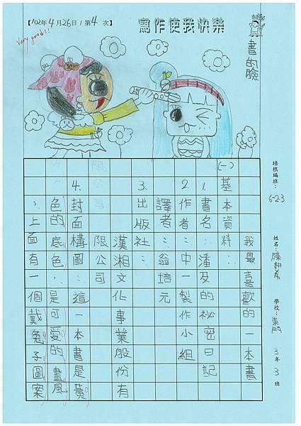 102W3404陳妍希 (1)