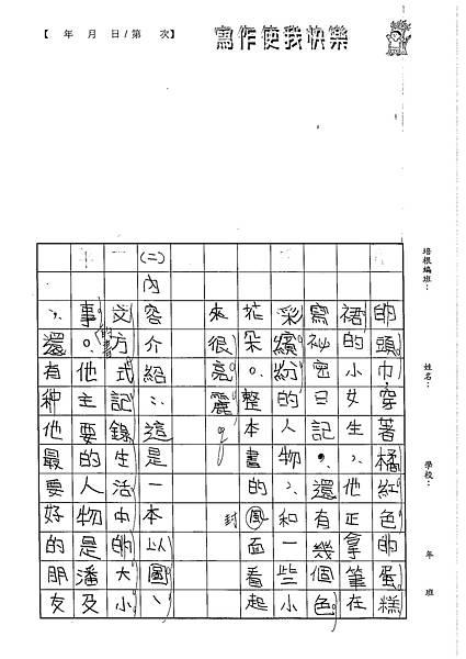 102W3404陳妍希 (2)