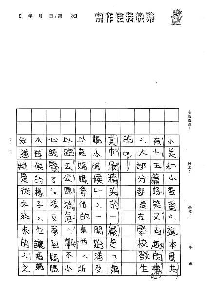 102W3404陳妍希 (3)