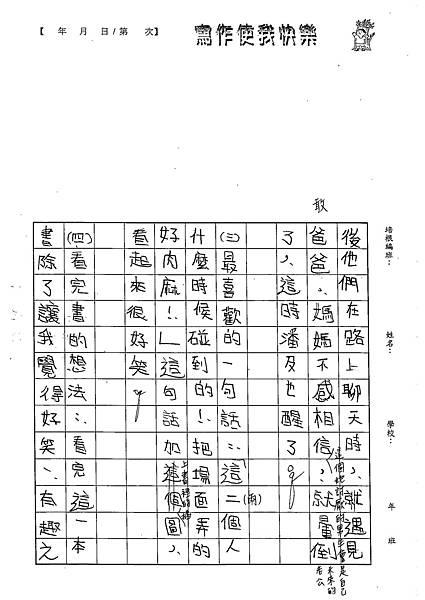102W3404陳妍希 (4)